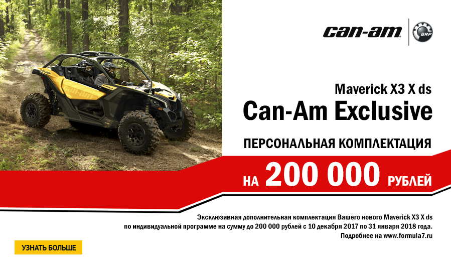 CAN-AM EXCLUSIVE Maverick-X3-X-ds_new