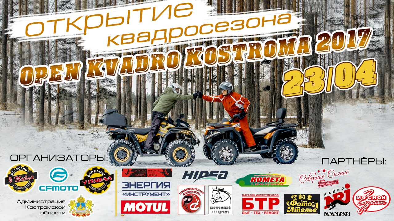 Open Kvadro Kostroma 2017