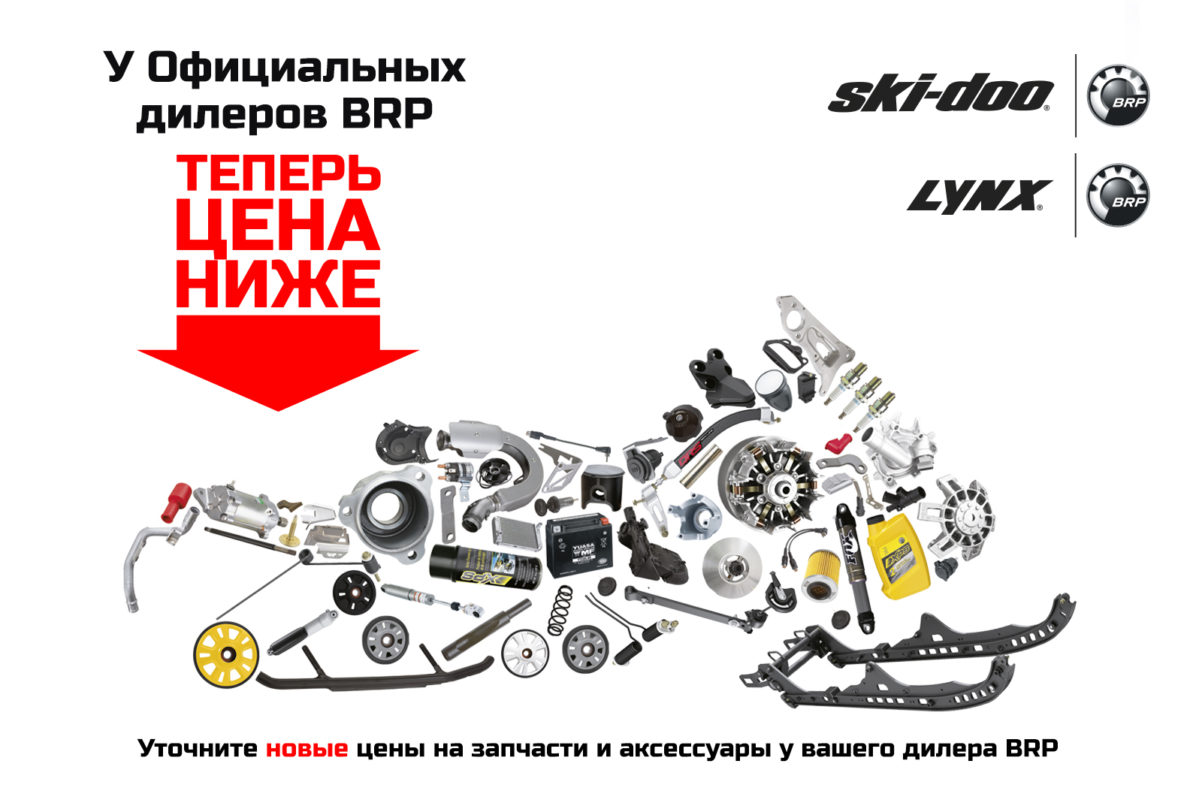 Запчасти BRP Ski-Doo Sea-Doo Can-AM Lynx Кострома