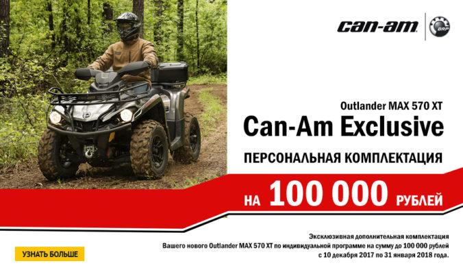 Outlander-MAX-570-XT_new