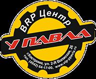 BRP Центр У Павла в Костроме