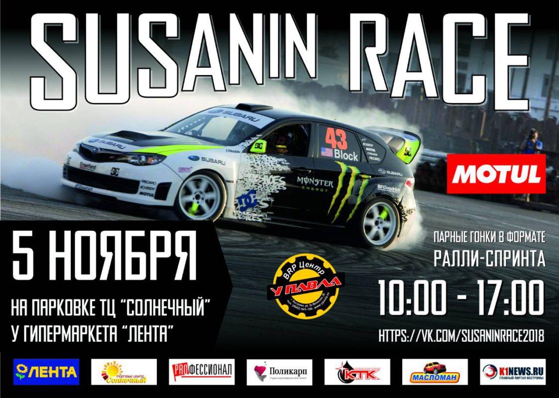 Ралли-спринт SUSANIN RACE KOSTROMA 2018