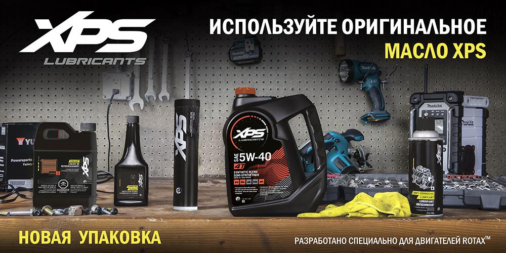 Моторное масло XPS для техники BRP